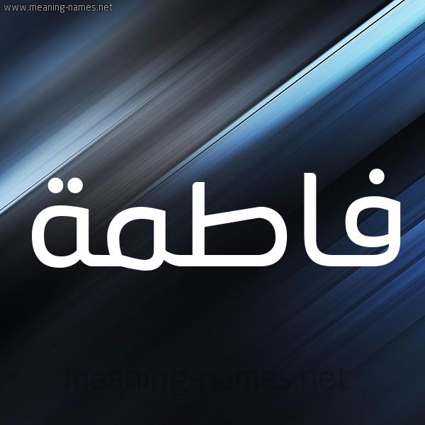 شكل 3 صوره ديجيتال للإسم بخط عريض صورة اسم فاطمة Fatma