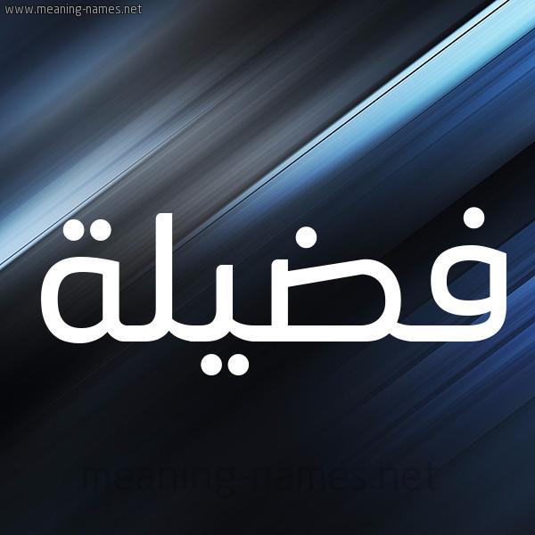 شكل 3 صوره ديجيتال للإسم بخط عريض صورة اسم فَضيلة FADILH