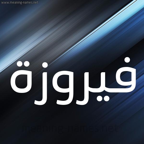 شكل 3 صوره ديجيتال للإسم بخط عريض صورة اسم فيروزة Fyrwza