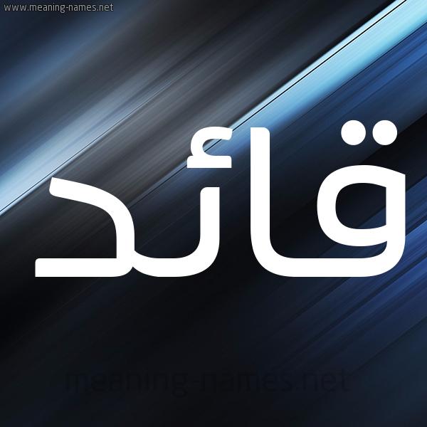صور اسم قائد قاموس الأسماء و المعاني