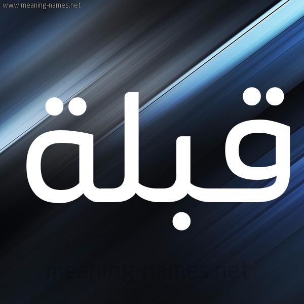 شكل 3 صوره ديجيتال للإسم بخط عريض صورة اسم قبلة Qblh