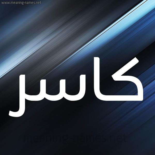 شكل 3 صوره ديجيتال للإسم بخط عريض صورة اسم كاسر Kasr