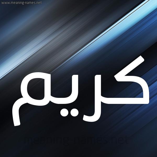صور اسم ك ر يم قاموس الأسماء و المعاني