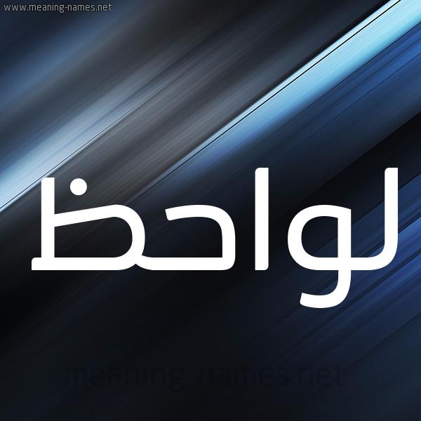 شكل 3 صوره ديجيتال للإسم بخط عريض صورة اسم لَوَاحظ LAOAAHZ