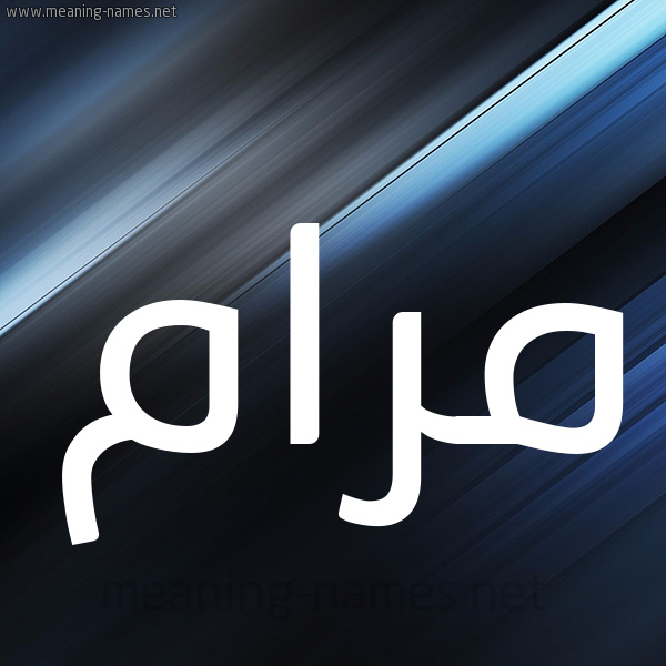شكل 3 صوره ديجيتال للإسم بخط عريض صورة اسم مرام Maram
