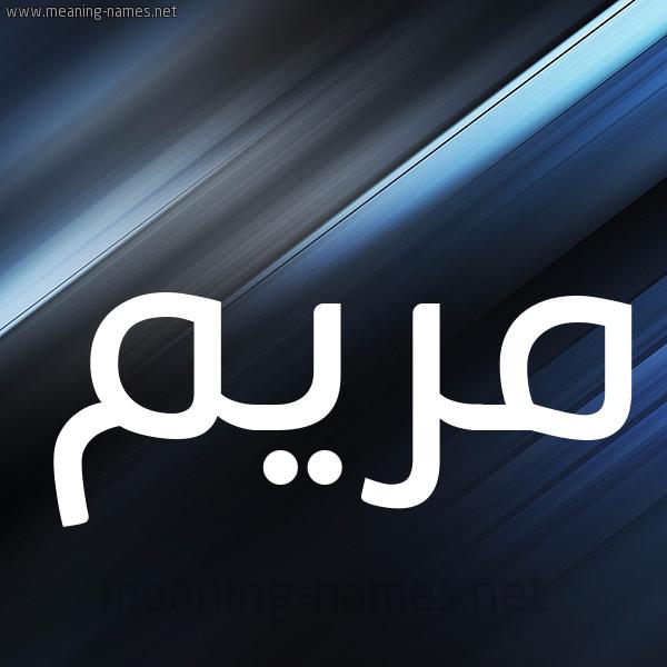 شكل 3 صوره ديجيتال للإسم بخط عريض صورة اسم مريم Mariem