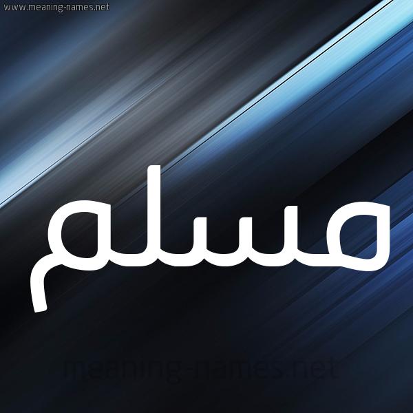 شكل 3 صوره ديجيتال للإسم بخط عريض صورة اسم مُسَلَّم MOSALAM