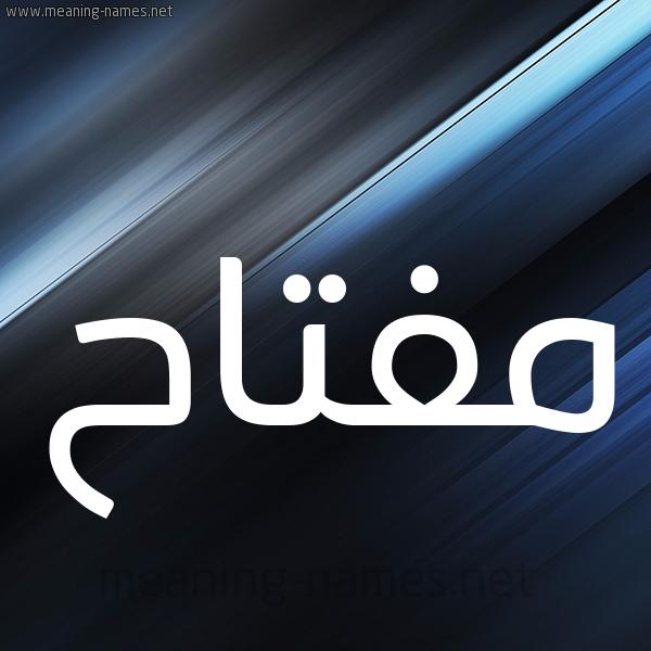 شكل 3 صوره ديجيتال للإسم بخط عريض صورة اسم مِفْتاح MEFTAH