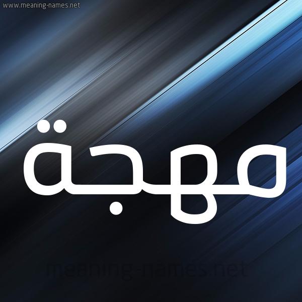 شكل 3 صوره ديجيتال للإسم بخط عريض صورة اسم مهجة Mohja