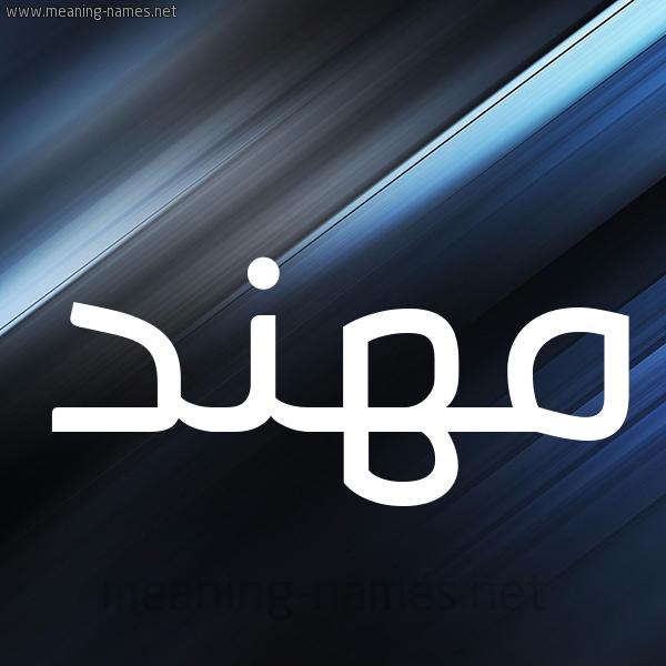 شكل 3 صوره ديجيتال للإسم بخط عريض صورة اسم مُهَنَّد MOHANAD