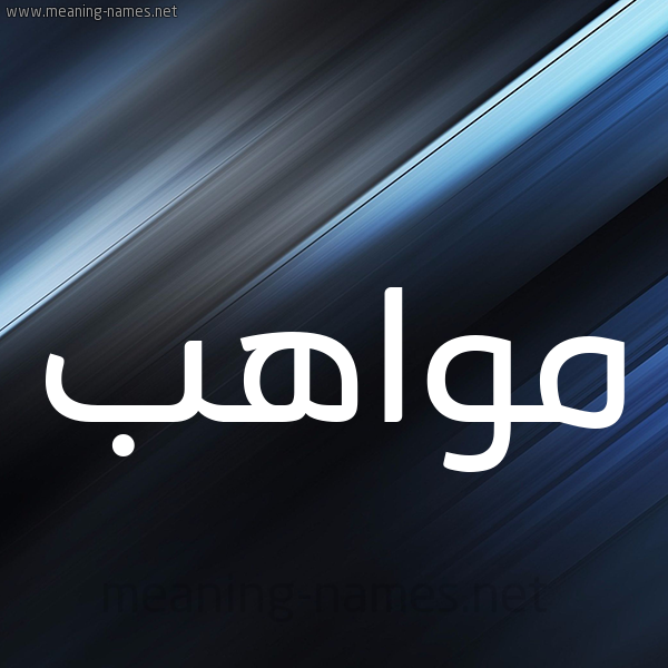 شكل 3 صوره ديجيتال للإسم بخط عريض صورة اسم مواهب Mwahb