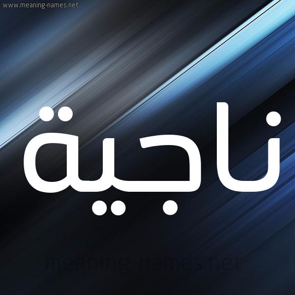 شكل 3 صوره ديجيتال للإسم بخط عريض صورة اسم ناجية Najya