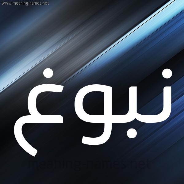 شكل 3 صوره ديجيتال للإسم بخط عريض صورة اسم نبوغ Nbwgh