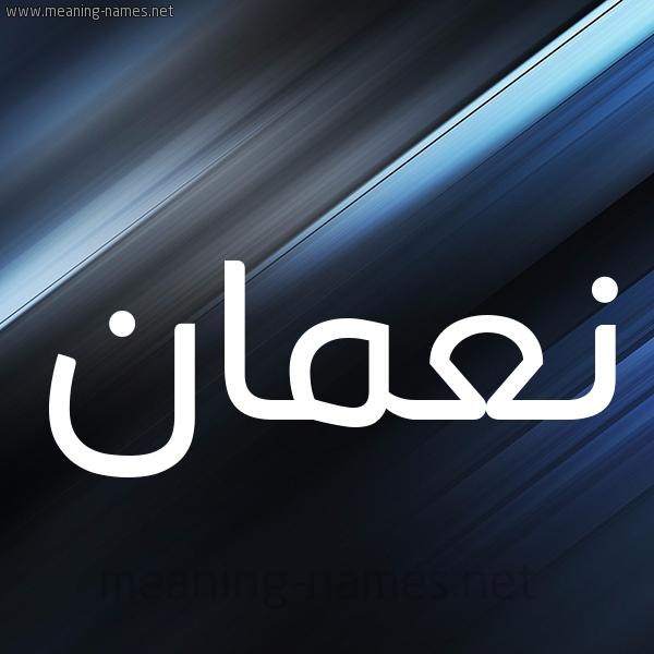 شكل 3 صوره ديجيتال للإسم بخط عريض صورة اسم نُعْمان NOAMAN
