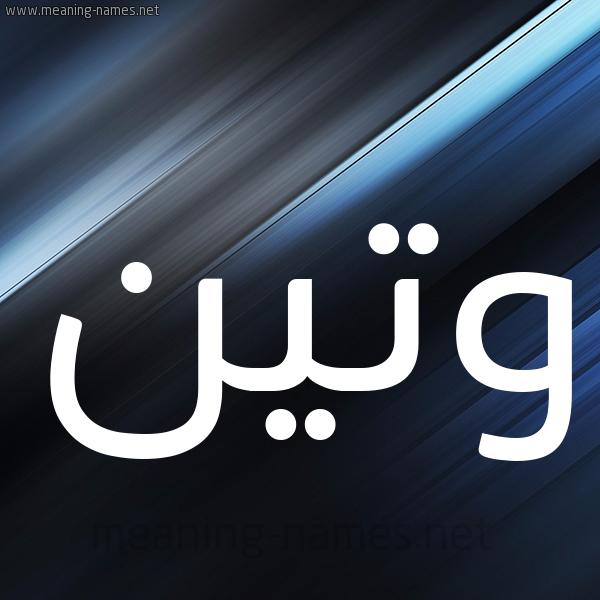 معنى اسم وتين Wateen وصفات حاملة الاسم