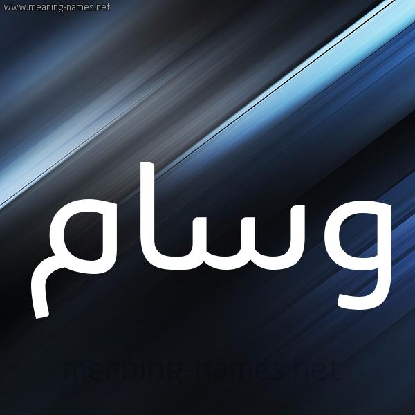 شكل 3 صوره ديجيتال للإسم بخط عريض صورة اسم وسام Wesam