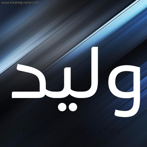 شكل 3 صوره ديجيتال للإسم بخط عريض صورة اسم وليد Waleed