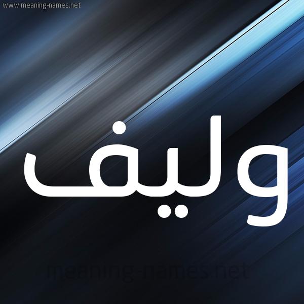 شكل 3 صوره ديجيتال للإسم بخط عريض صورة اسم وَليف OALIF