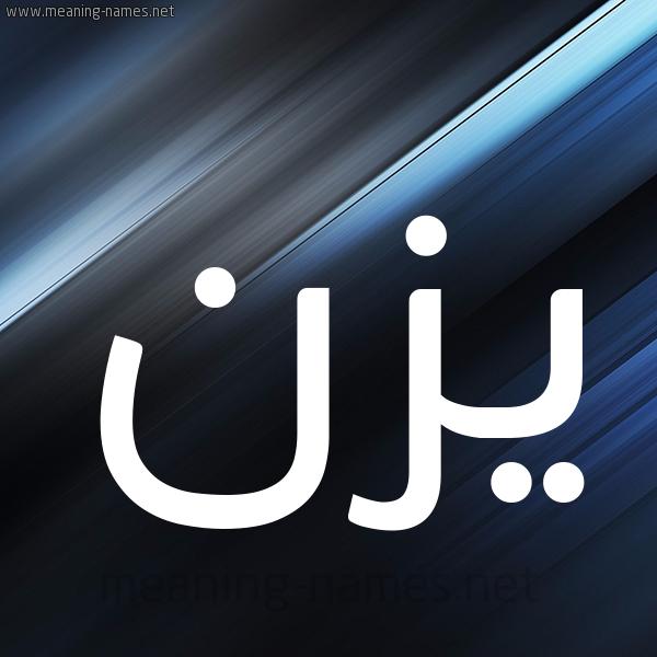 شكل 3 صوره ديجيتال للإسم بخط عريض صورة اسم يزن Yazn