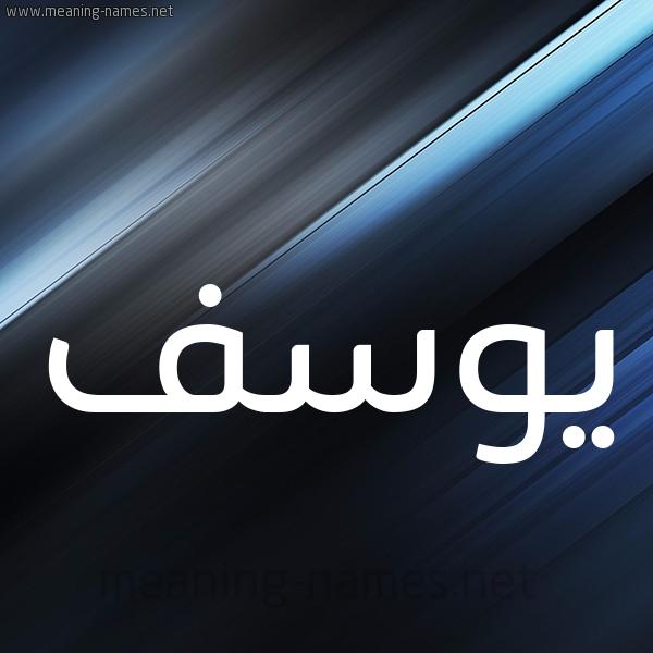 شكل 3 صوره ديجيتال للإسم بخط عريض صورة اسم يوسف Yousef