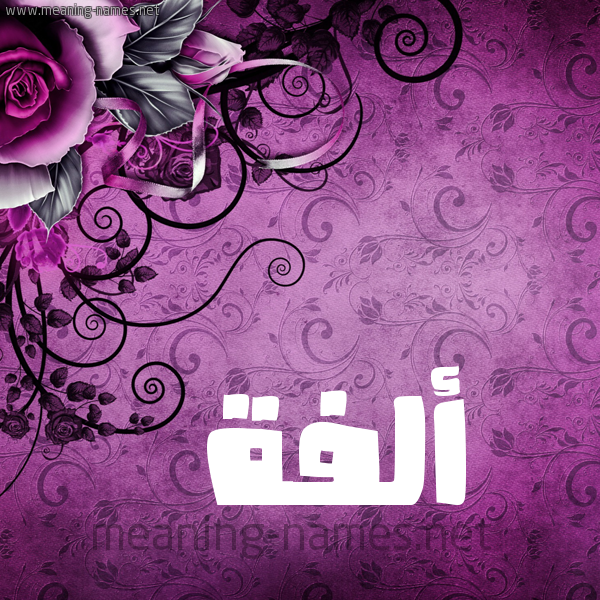 شكل 5 صوره زخرفة وورده للإسم بخط عريض صورة اسم أُلْفَة AOLFAH