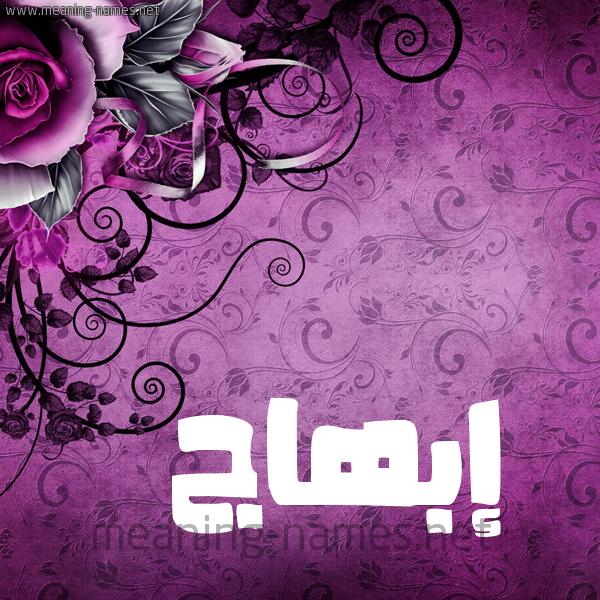 شكل 5 صوره زخرفة وورده للإسم بخط عريض صورة اسم إبهاج EBHAG