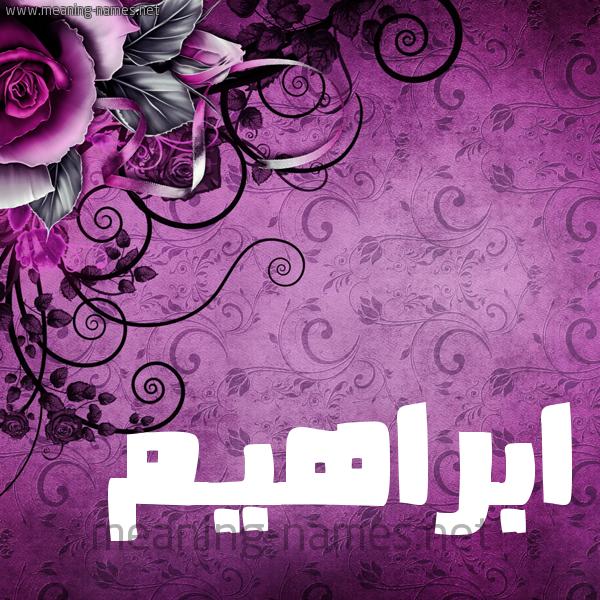 شكل 5 صوره زخرفة وورده للإسم بخط عريض صورة اسم ابراهيم Ibrahim