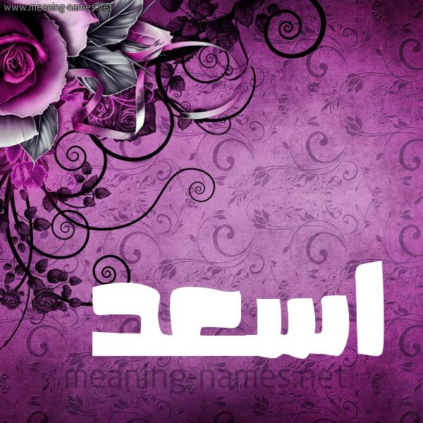 شكل 5 صوره زخرفة وورده للإسم بخط عريض صورة اسم اسعد Asad