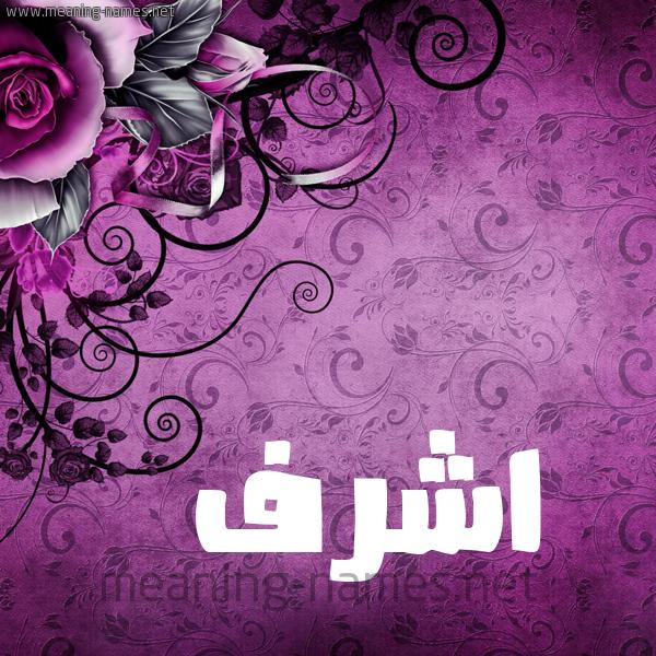 شكل 5 صوره زخرفة وورده للإسم بخط عريض صورة اسم اشرف Ashrf