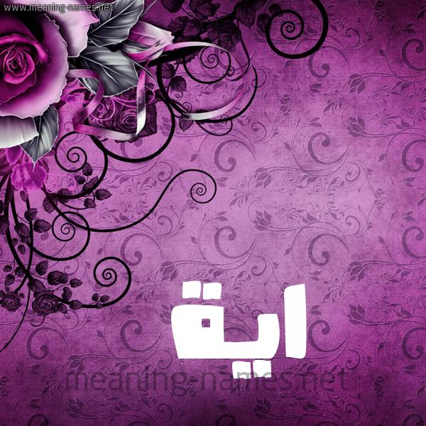 شكل 5 صوره زخرفة وورده للإسم بخط عريض صورة اسم اية Aya