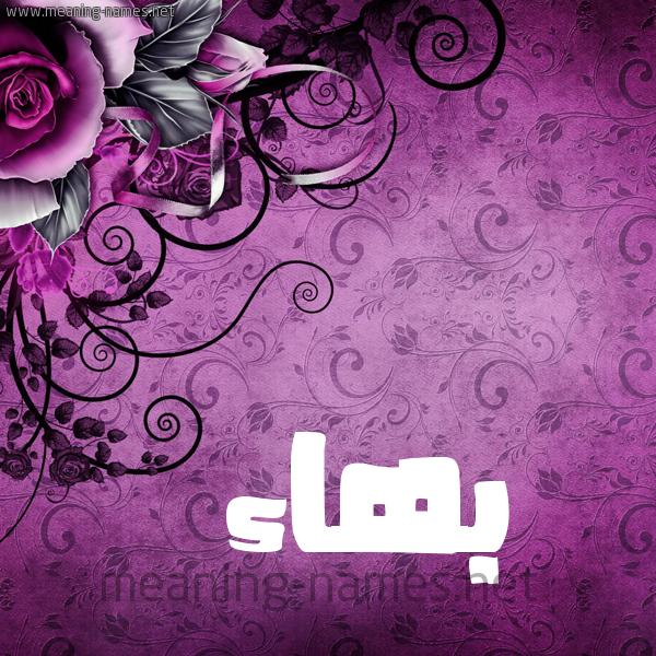 شكل 5 صوره زخرفة وورده للإسم بخط عريض صورة اسم بهاء Bhaa