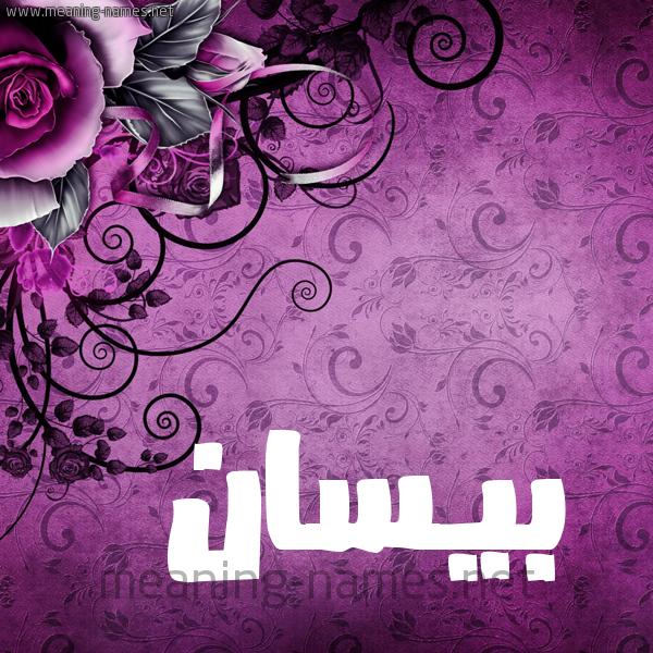 شكل 5 صوره زخرفة وورده للإسم بخط عريض صورة اسم بيسان Besan
