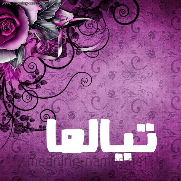 صورة اسم تيالما Talma شكل 5 صوره زخرفة وورده للإسم بخط عريض