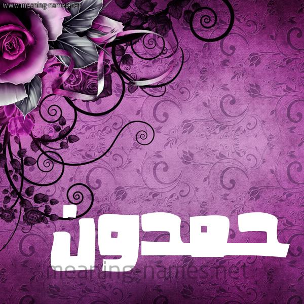 شكل 5 صوره زخرفة وورده للإسم بخط عريض صورة اسم حَمْدون HAMDON