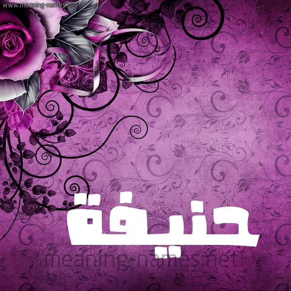 شكل 5 صوره زخرفة وورده للإسم بخط عريض صورة اسم حنيفة HNIFH