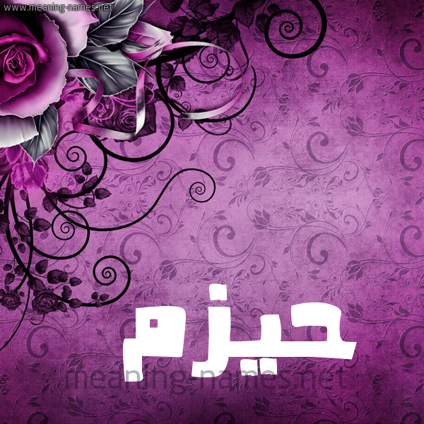 صورة اسم حيزم Hazm شكل 5 صوره زخرفة وورده للإسم بخط عريض