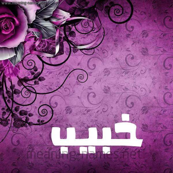 شكل 5 صوره زخرفة وورده للإسم بخط عريض صورة اسم خبيب Khbyb