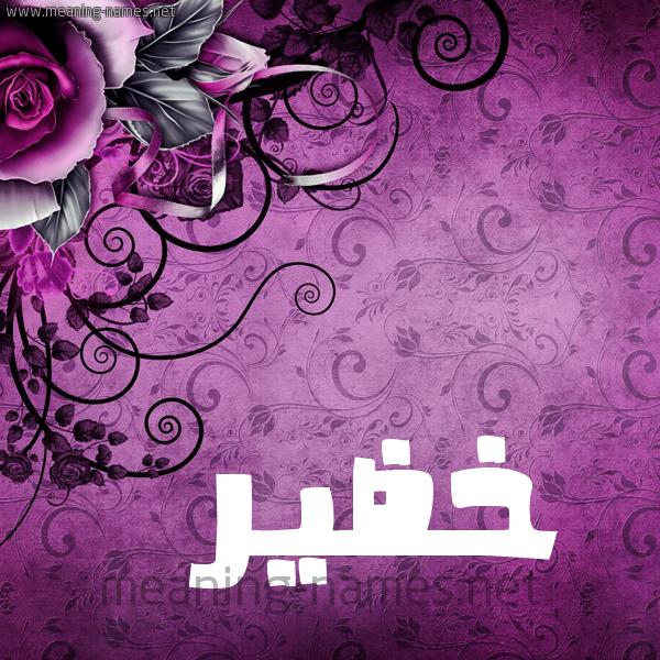 شكل 5 صوره زخرفة وورده للإسم بخط عريض صورة اسم خضير Khdyr