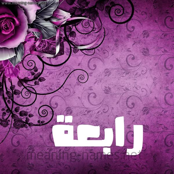 شكل 5 صوره زخرفة وورده للإسم بخط عريض صورة اسم رابعة Rabaa
