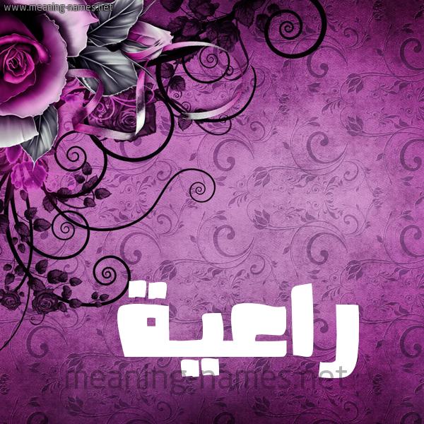 شكل 5 صوره زخرفة وورده للإسم بخط عريض صورة اسم راعية RAAIH