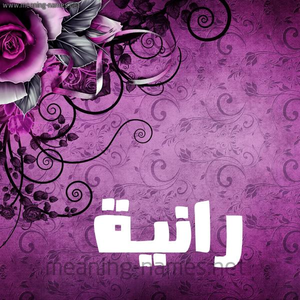 شكل 5 صوره زخرفة وورده للإسم بخط عريض صورة اسم رانية Ranyh