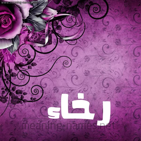 صور اسم رخاء قاموس الأسماء و المعاني