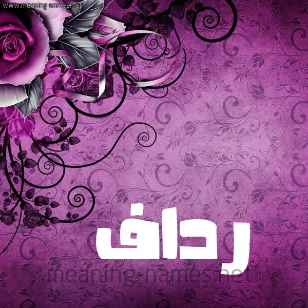 شكل 5 صوره زخرفة وورده للإسم بخط عريض صورة اسم رداف Rdaf