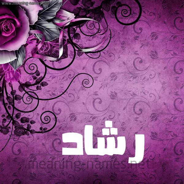 شكل 5 صوره زخرفة وورده للإسم بخط عريض صورة اسم رَشاد RASHAD