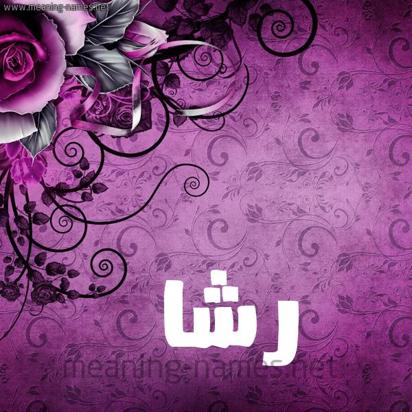 شكل 5 صوره زخرفة وورده للإسم بخط عريض صورة اسم رشا Rsha