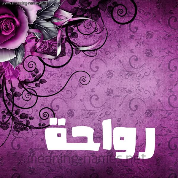 شكل 5 صوره زخرفة وورده للإسم بخط عريض صورة اسم رواحة Rwahh