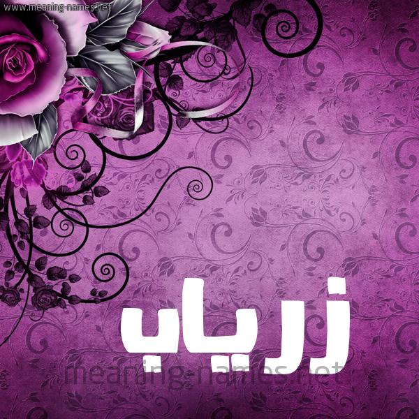 شكل 5 صوره زخرفة وورده للإسم بخط عريض صورة اسم زرياب Zriab