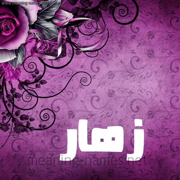 شكل 5 صوره زخرفة وورده للإسم بخط عريض صورة اسم زَهّار ZAHAR