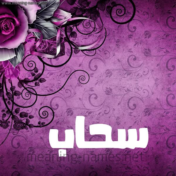 شكل 5 صوره زخرفة وورده للإسم بخط عريض صورة اسم سحاب Shab