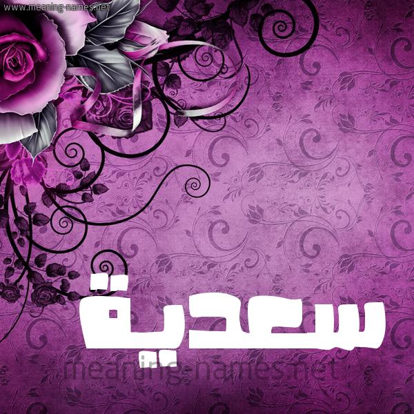شكل 5 صوره زخرفة وورده للإسم بخط عريض صورة اسم سعدية Sadiya